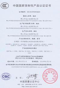 艾尔斯派3C认证