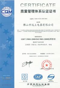 艾尔斯派ISO认证