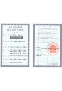 艾尔斯派组织机构代码证