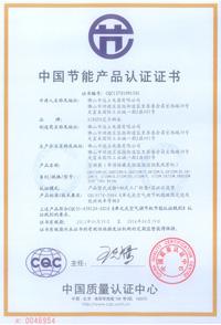 艾尔斯派节能产品认证证书