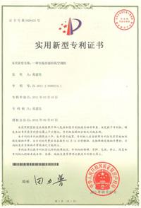 艾尔斯派专利证:一种恒温恒湿恒氧空调机