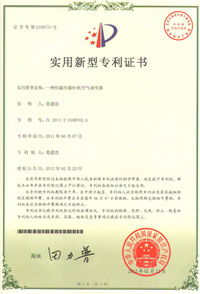 艾尔斯派专利证:一种恒温恒湿恒氧空气调节器