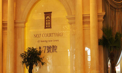北京鲁能7号院