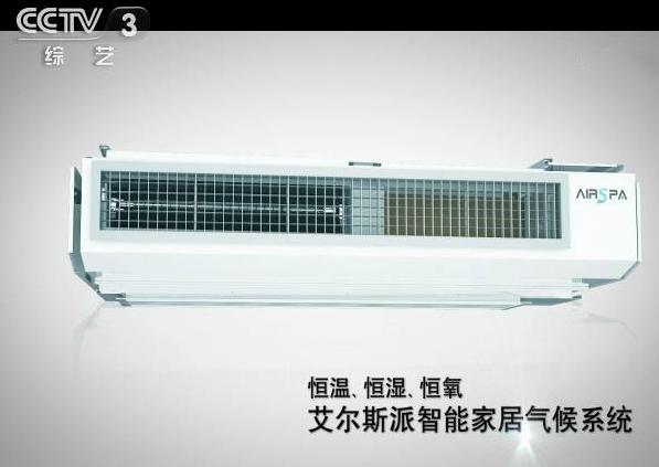 CCTV-3报道艾尔斯派四季健康空调