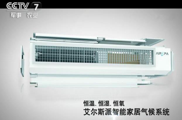 CCTV-7报道艾尔斯派四季健康空调