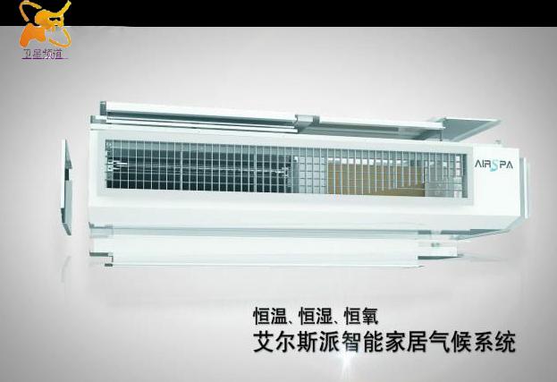 河南卫视报道艾尔斯派四季健康空调