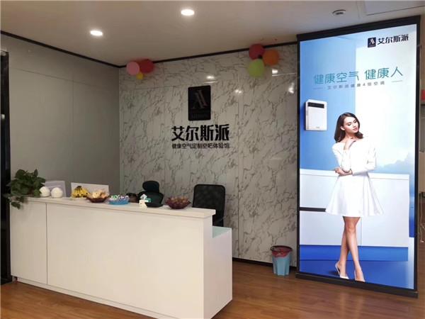 热烈祝贺艾尔斯派山东聊城体验店开业并正式投入运营