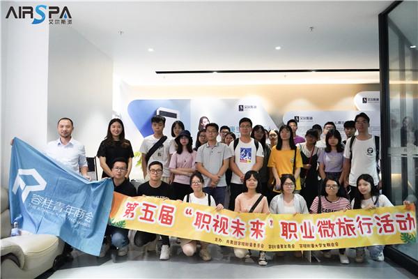 职视未来│容桂大学生联谊会成员到艾尔斯派公司总部参观学习