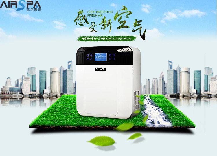 好空气让家庭环境更健康舒适 新风系统必不可缺