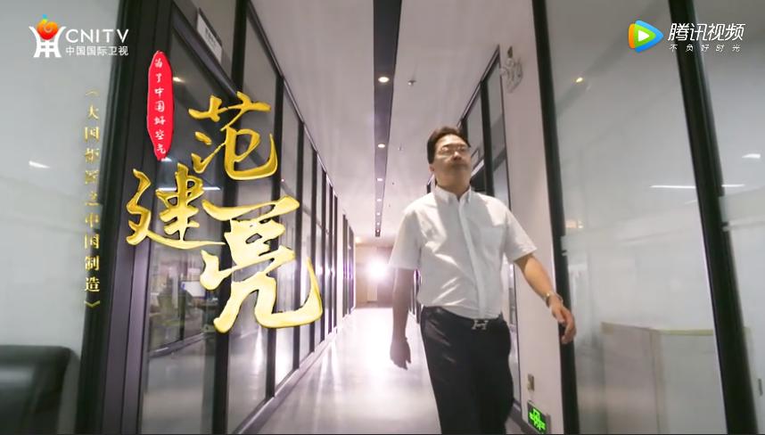 艾尔斯派董事长范建亮-中国国际卫视《大国炬匠之中国制造》展播