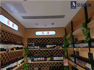 小酒窖空调精品案例