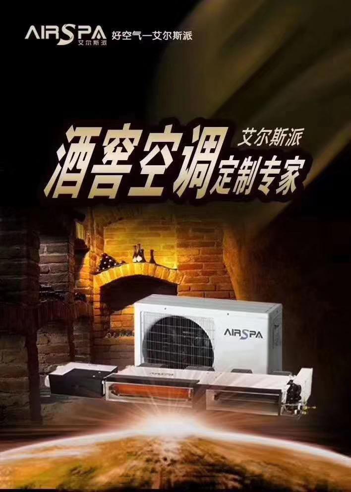 酒窖专用恒温恒湿机是如何实现酒窖的恒温恒湿的