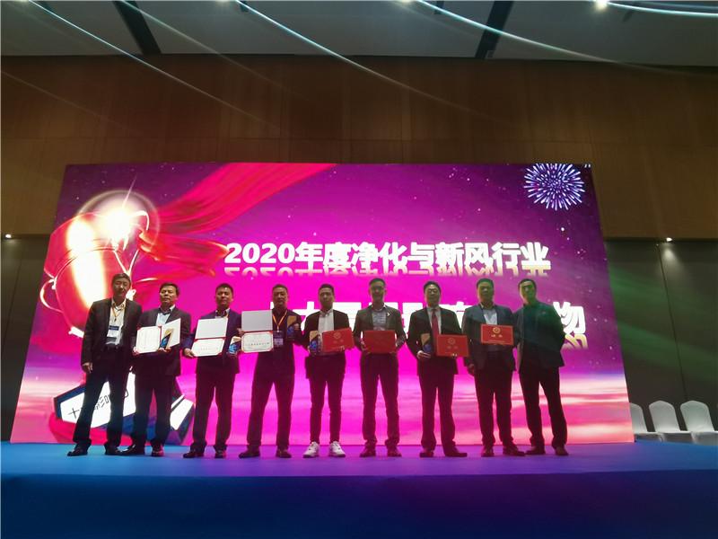 """艾尔斯派总经理范建亮被评""""2020年度中国净化与新风行业十大最具影响力人物"""""""