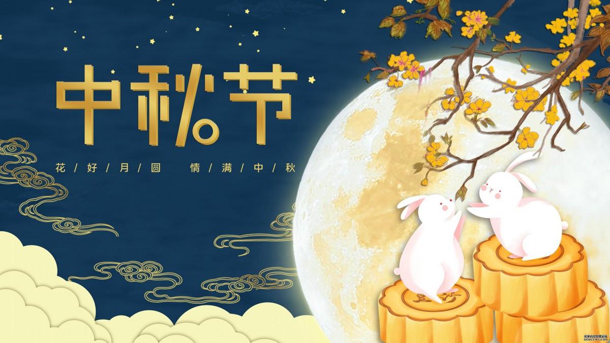艾尔斯派欢庆中秋 佳节健康同行!